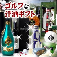 マスターズシャンパン&ワイン〜全英ゴルフウイスキー等多数取扱