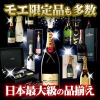 セレブ限定モエ〜ゴールドのモエまでシャンパンの品揃えも最大級