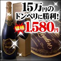 15万円のドンペリに勝利ピンク旨スパニッシュ泡スパーク 1580円