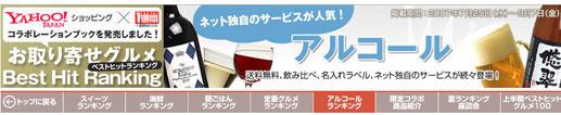 「Yahoo!ショッピング×TOKYO★1週間!Ranking・1位」
