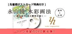 永山流水彩画法DVD