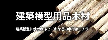 建築模型用木材