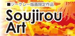 soujirou art