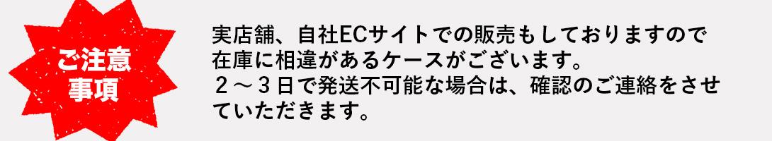 実店舗・自社EC在庫相違がございます。