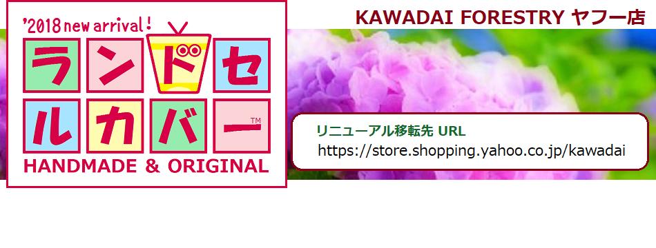 KAWADAI FORESTRY ヤフー店