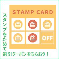 スタンプカード