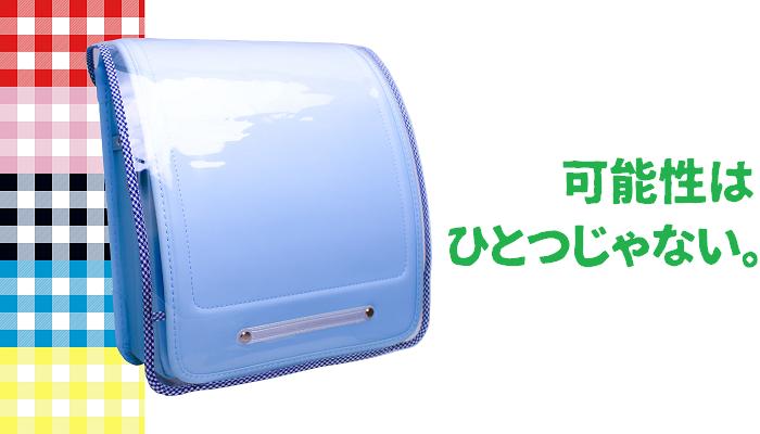 ランドセルカバー 透明 3色