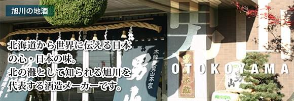 旭川の地酒 北海道から世界に伝える日本の心、日本の味。北の灘として知られる旭川を代表する酒造メーカーです。