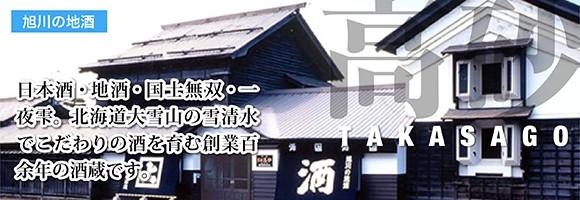 旭川の地酒 日本酒・地酒・国士無双・一夜雫。北海道大雪山の雪清水でこだわりの酒を育む創業百余年の酒蔵です。