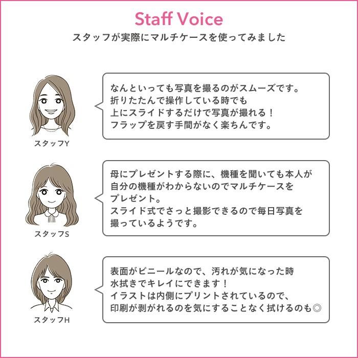 スタッフの声。