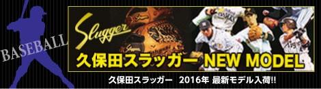 野球 2014 NEW MODEL