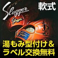 スラッガー 軟式グラブ 型付け&ラベル交換無料