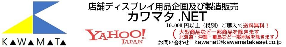 店舗ディスプレイ用品のカワマタ.NET