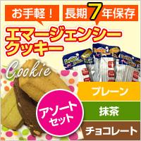 エマーエージェンシークッキーアソート[7年保存]