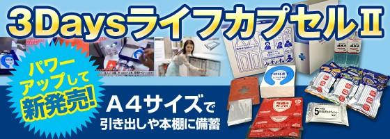 3DAY'Sライフカプセル|1人分3日間の食料・衛生用品をオールインパッケージでご提供!
