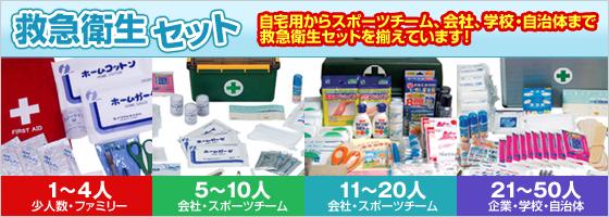救急衛生セット(自宅用・スポーツチーム用・企業用・自治体用)