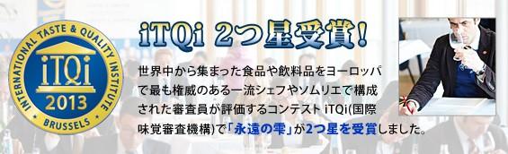iTQi 2つ星受賞!
