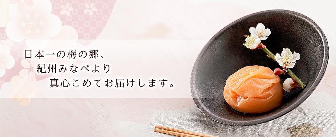 日本一の梅の郷、紀州みなべよリ真心こめてお届けします。
