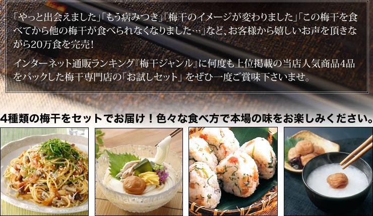 4種類の梅干をセットでお届け。色々な食べ方で本場の味をお楽しみください。
