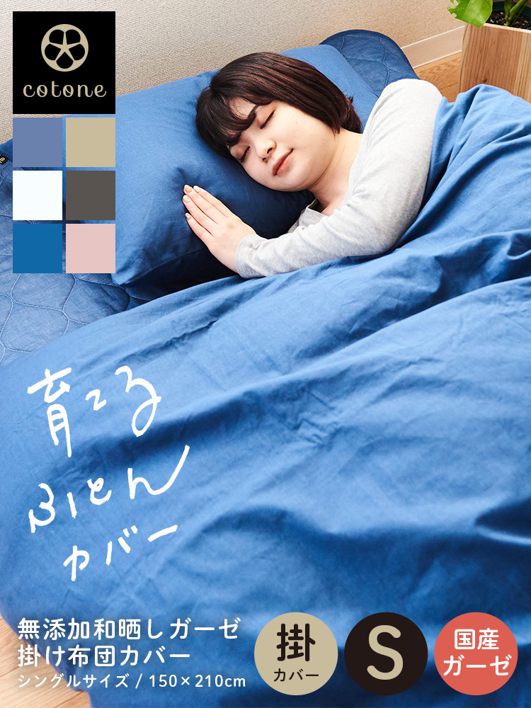 綿100% 無添加和晒しガーゼ 掛け布団カバー シングルサイズ 日本製
