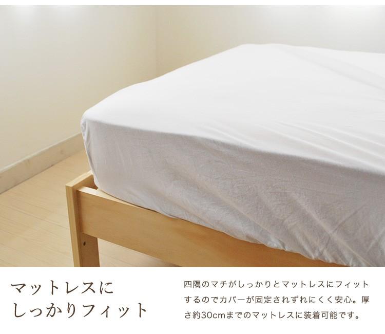 綿100% 日本製ボックスシーツ 無地