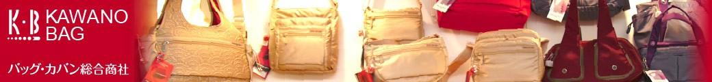 カワノバッグ:日本最大級のバッグ・カバン専門店カワノバッグです。