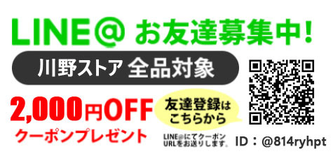 Yahoo!ショッピング「LINE友達追加」
