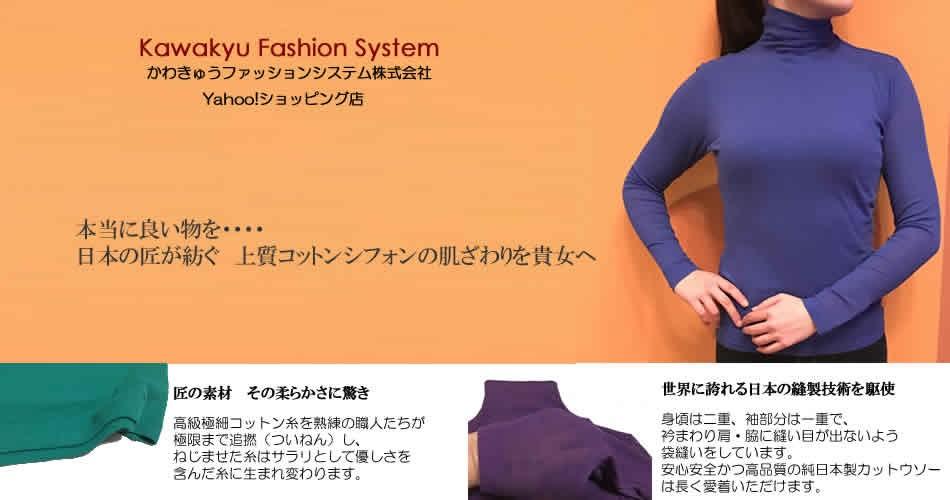 綿100% 日本製上質コットンシフォンシリーズ 全国送料無料