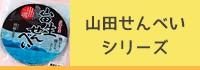 山田せんべいシリーズ