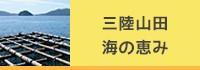 三陸山田 海の恵み