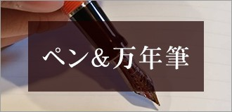 ペン&万年筆
