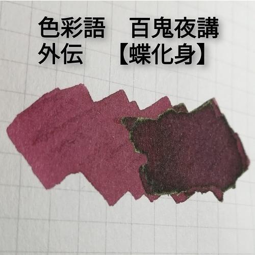 インくじ〜インペリアル敷島シリーズ+おまけ付(サンプルインク5ml)〜 kawasaki-bungu 08