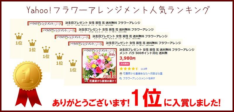 Yahoo!ランキング1位入賞