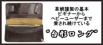 【革蛸謹製 台形ロングウォレット 革蛸財布通販専門店「KAWATAKO」東京・神奈川横浜