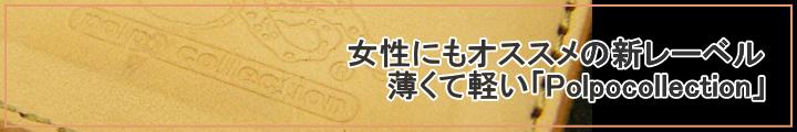 【革蛸謹製 TYPEーRモデルのウォレット 革蛸財布通販専門店「KAWATAKO」東京・神奈川横浜