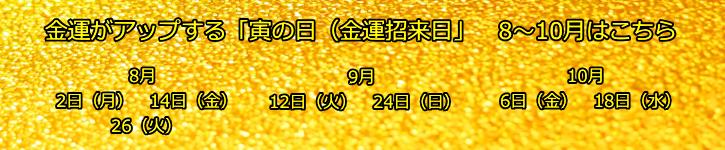 金運があがる革蛸の財布を買うなら寅の日がオススメ 革蛸財布通販専門店「KAWATAKO」東京・神奈川横浜