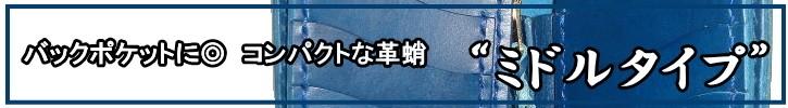 【革蛸謹製】コンパクトな革蛸のミッドタイプウォレット財布 革蛸財布通販専門店「KAWATAKO」東京・神奈川横浜