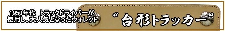 【革蛸謹製】バイカーに人気のトラッカーウォレット財布 革蛸財布通販専門店「KAWATAKO」東京・神奈川横浜