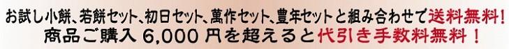 川田餅本舗代引き手数料無料、送料無料