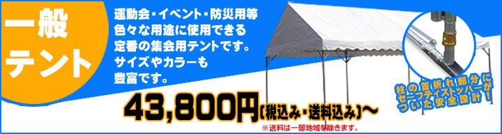 一般用テント・運動会・イベント・防災など色々な用途に使用できる集会用テント一覧へ