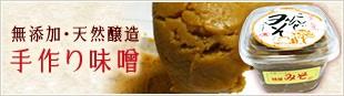 無添加・天然醸造 手作り味噌