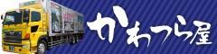 秋田湯沢ご当地カレー かわつら屋 ロゴ