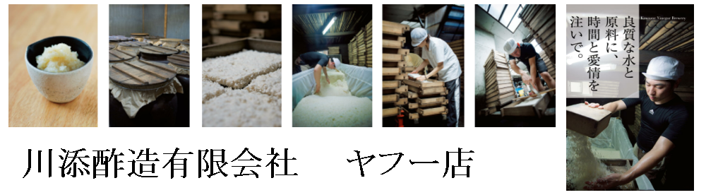 川添酢造 ヤフー店 ロゴ