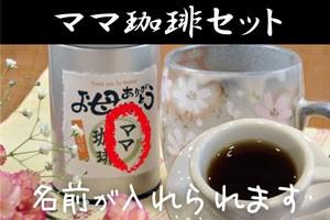 ママ珈琲とマグカップセット