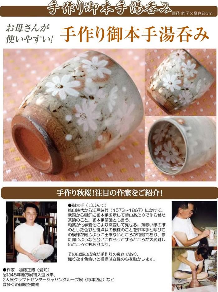 手作り湯呑み