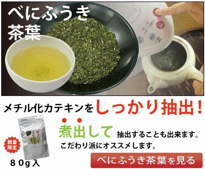 べにふうき茶 茶葉01