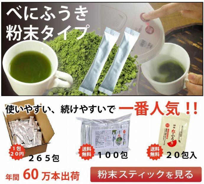 べにふうき茶 スティック01