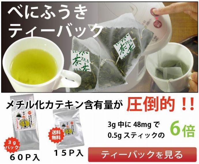 べにふうき茶 ティーバック01