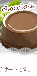 風見鶏チョコレートムース