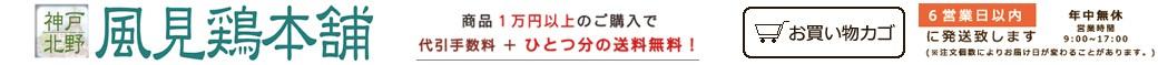 神戸北野チーズケーキ風見鶏本舗